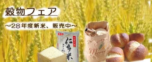 穀物フェア