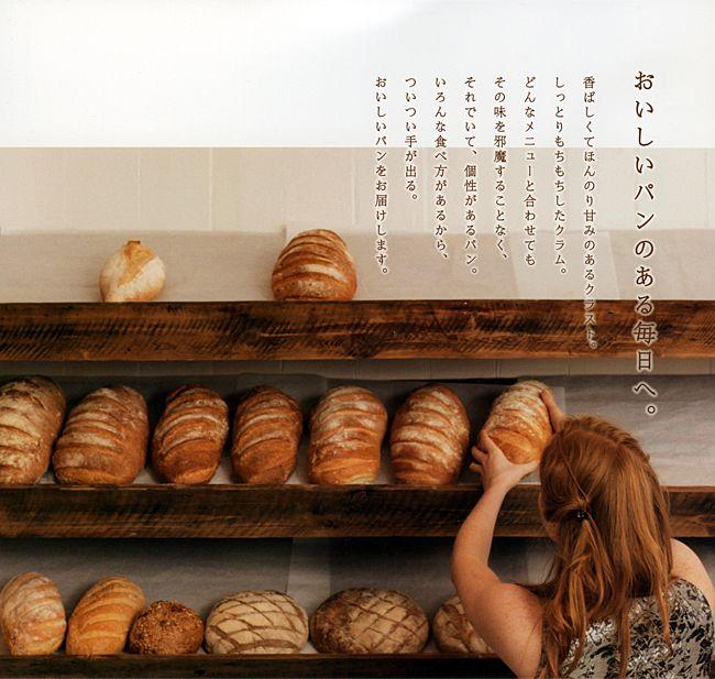 おいしいパンのある毎日