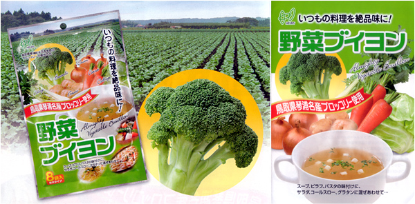 鳥取県琴浦名産ブロッコリー使用野菜ブイヨン