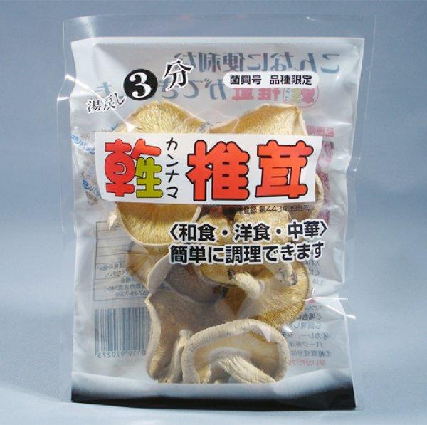 画像1: 乾生(カンナマ)椎茸30g (1)
