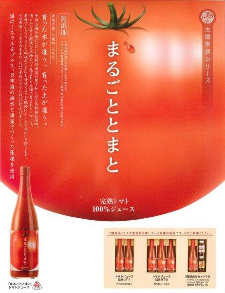 画像1: 「まるごととまと」トマトジュース720ml (1)