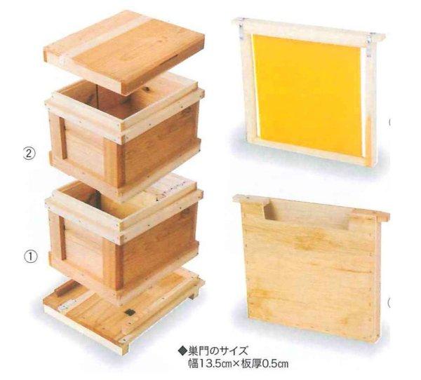 画像1: 日本蜜蜂用縦型巣箱・継箱セット (1)