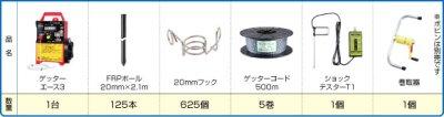 画像1: シカ用電気柵500mセット