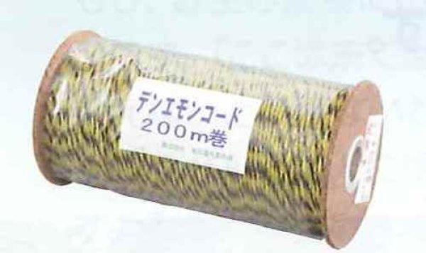 画像1: 交換用デンエモンコード200m【家庭菜園用電気柵デンエモン】  (1)