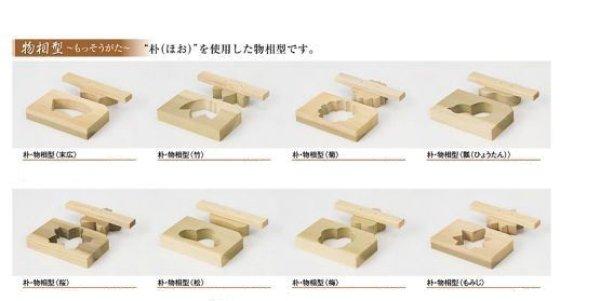画像1: 朴の木物相型 (1)
