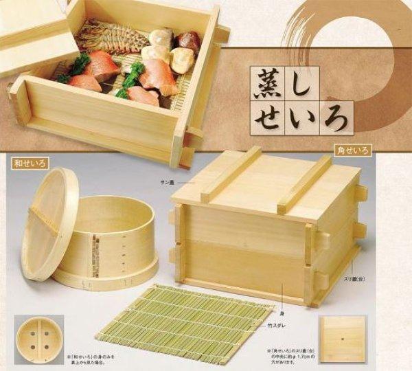 画像1: 木製・和せいろセット (1)