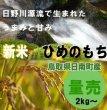 画像2: 令和2年度新米 大山山麓産もち米ヒメノモチ 量り売り (2)