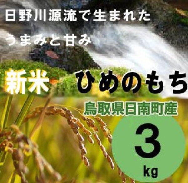 画像1: 令和元年度新米 日南産もち米ヒメノモチ 3kg (1)