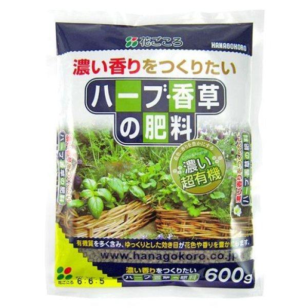 画像1: ハーブ・香草の肥料 600g (1)