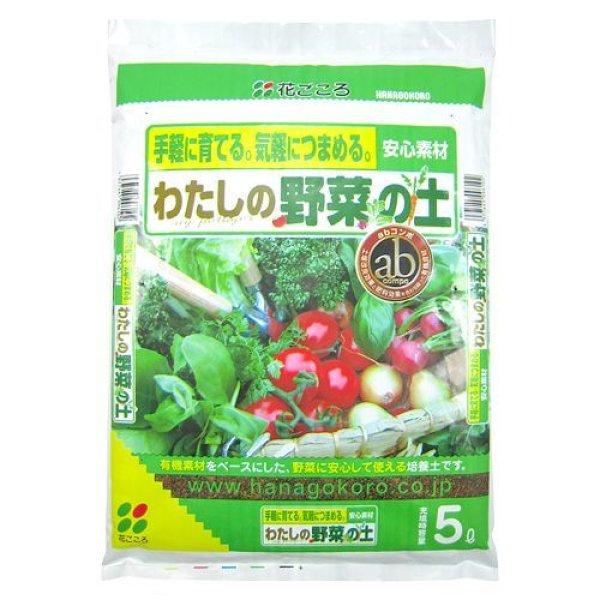 画像1: わたしの野菜の土  (1)