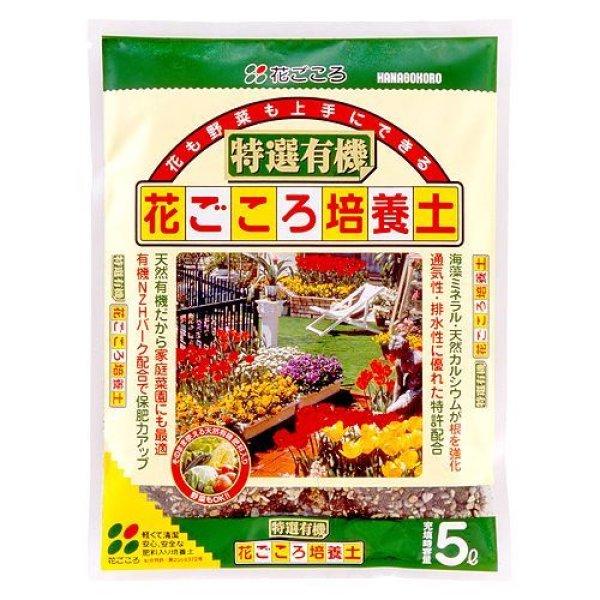 画像1: 特選有機 花ごころ培養土 (1)