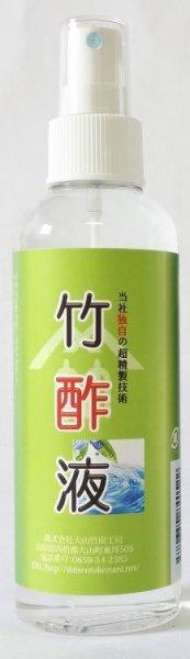 画像1: 竹酢液 (1)