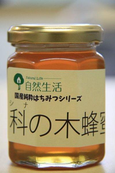 画像1: 北海道産 シナノキ(菩提樹)はちみつ 170g (1)