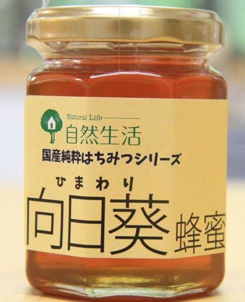 画像1: 茨城県産 ひまわり(向日葵)はちみつ 170g (1)