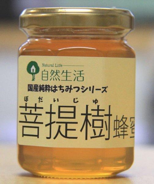 画像1: 北海道産 菩提樹はちみつ 170g (1)