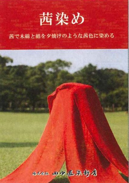 画像1: 茜染めセット(木綿・絹専用) (1)