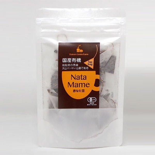 画像1: 有機 赤なた豆茶 TB (1)