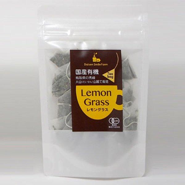 画像1: 有機 レモングラスティー TB (1)