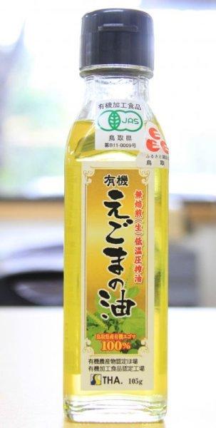 画像1: 有機 えごま油  (1)