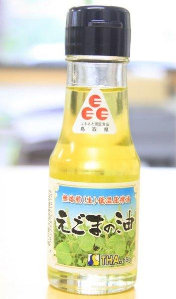 画像1: えごま油 65g (1)