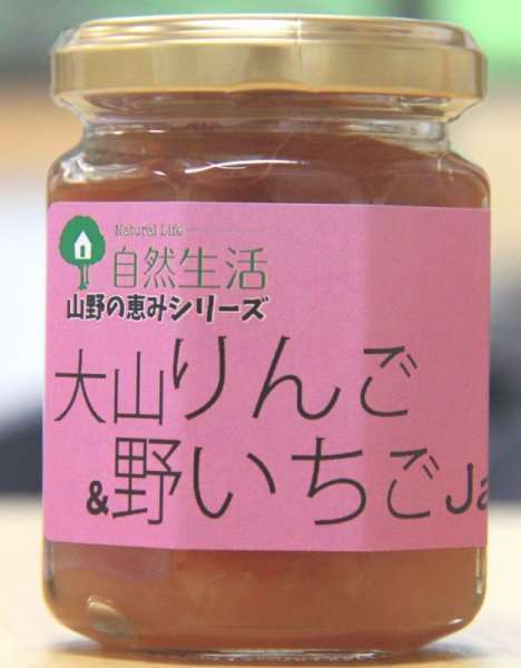 画像1: 大山りんご&野いちごジャム 150g (1)