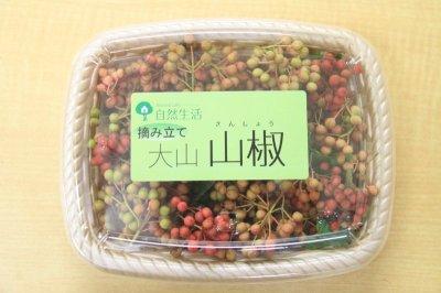画像3: 山椒の実(生果)