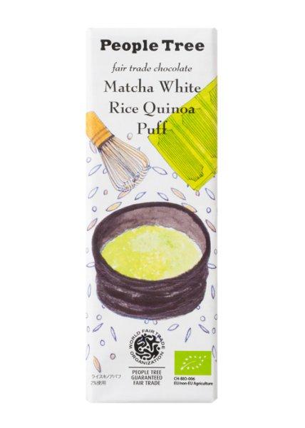 画像1: フェアトレードチョコレート オーガニック抹茶ホワイト・ライスキノアパフ50g (1)