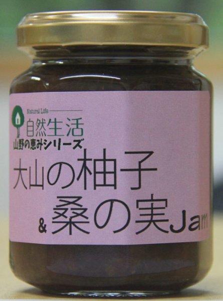 画像1: 大山の柚子&桑の実ジャム 150g (1)