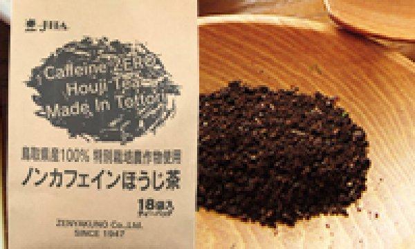 画像1: 国産原料100%ノンカフェインほうじ茶(TB)(はま茶) (1)