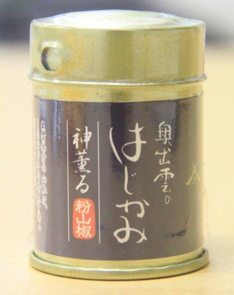 画像1: 奥出雲のはじかみ 粉山椒(卓上缶入り) (1)