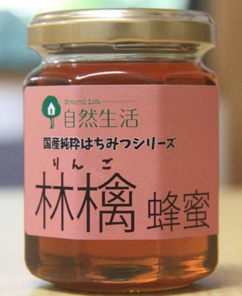 画像1: 青森産 林檎(りんご)はちみつ 170g (1)