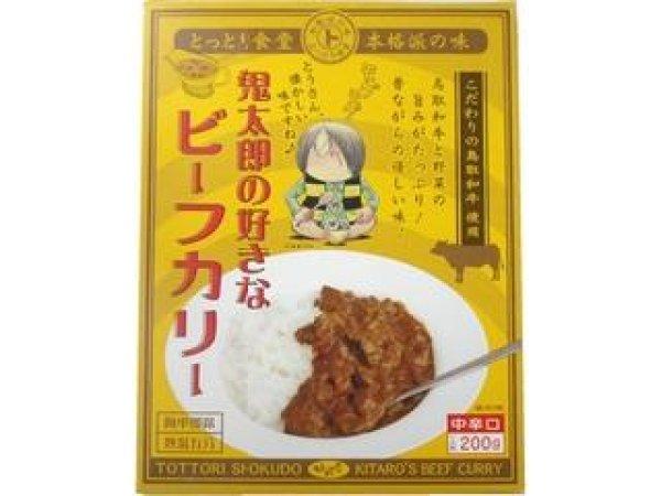 画像1: 鬼太郎の好きなビーフカレー 中辛 (1)