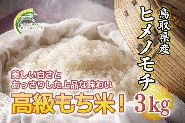 画像1: 令和2年度新米 大山山麓産もち米ヒメノモチ 3kg (1)
