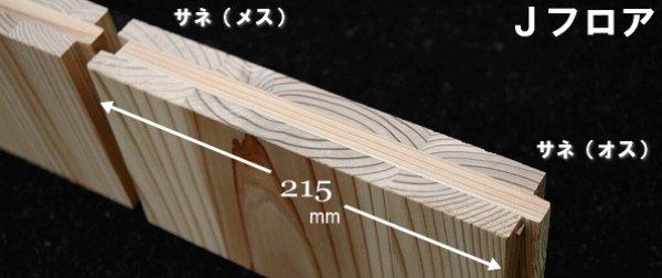 画像1: Jフロア 国産杉3層クロスフロアパネル(T36×W215×L1820) (1)