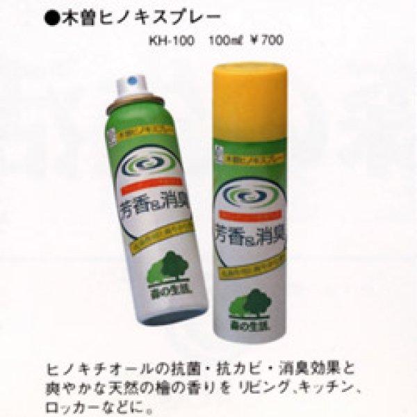 画像1: 「森の生活」ひのき消臭スプレー 100ml(タジマヤ) (1)