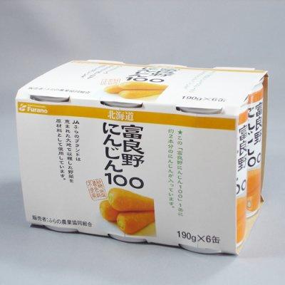 画像1: 富良野にんじん100 190g×6本