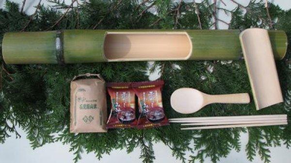 画像1: 竹ご飯セット 2人用 (1)