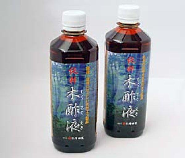 画像1: 純粋 木酢液500ml (1)