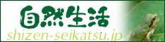 自然生活会社サイトへ