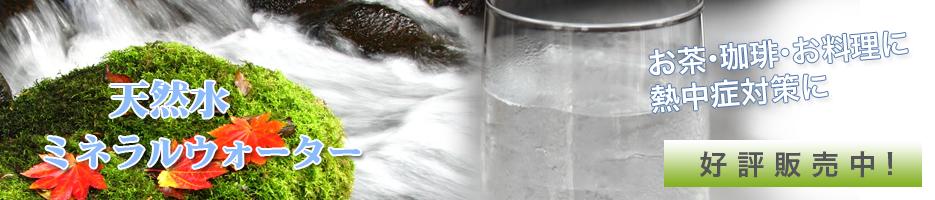 天然水・ミネラルウォーター